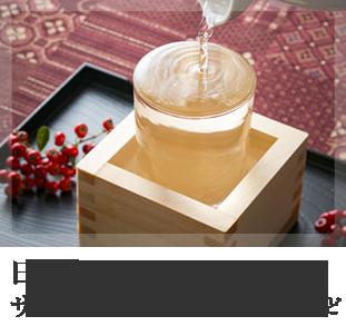 日本酒・ビール・焼酎・サワー・ノンアルコールなど