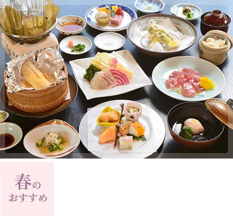 春のおすすめ:【春風香る膳】5000円・7000円コース(税込)
