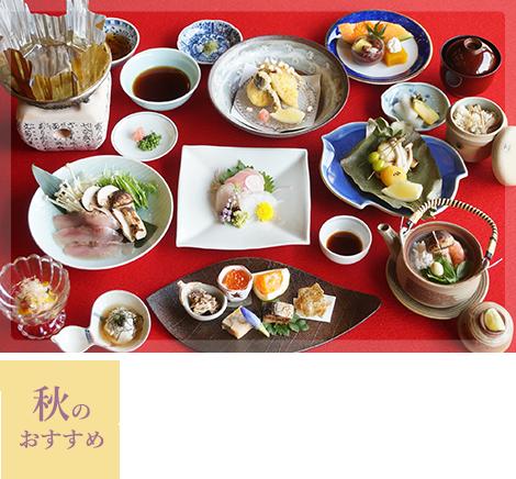 秋のおすすめ:【松茸御膳】5000円・7000円コース(税込)