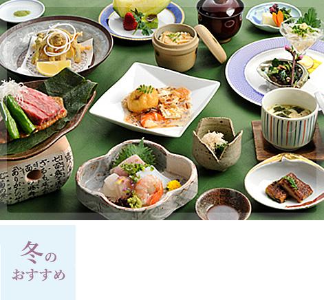冬のおすすめ:【宴会席コース】5500円・7000円・8500円コース(税込)