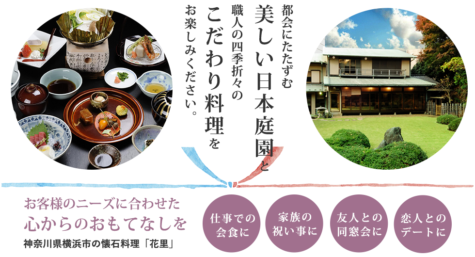 都会にたたずむ美しい日本庭園と職人の四季折々のこだわり料理をお楽しみください。季節の和食懐石料理と日本庭園、親しい方々との宴会から大切な接待までご利用いただけます、上大岡駅より徒歩2分とアクセスも良好の「懐石 花里」